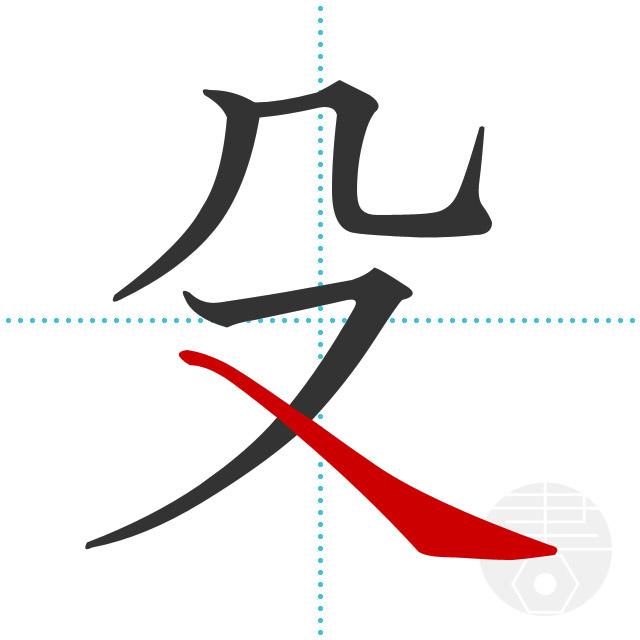 殳」の書き順(画数)|正しい漢字...