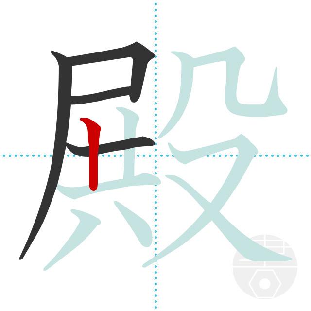殿」の書き順(画数)|正しい漢字の書き方【かくなび】