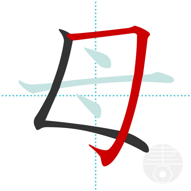 母」の書き順(画数)|正しい漢字の書き方【かくなび】