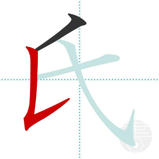 氏」の書き順(画数)|正しい漢字の書き方【かくなび】
