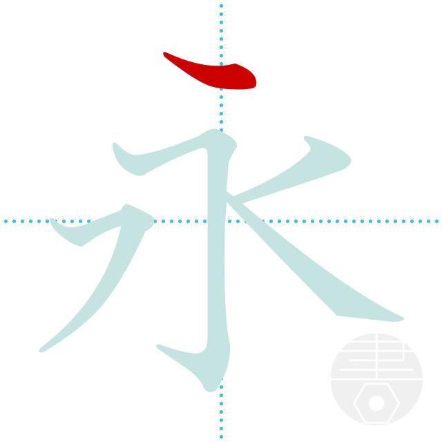 永」の書き順(画数)|正しい漢字の書き方【かくなび】