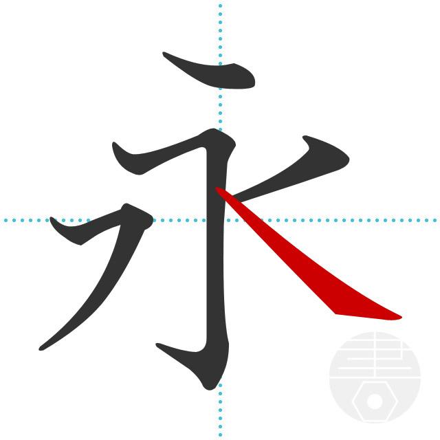 永」の書き順(画数) 正しい漢字の書き方【かくなび】