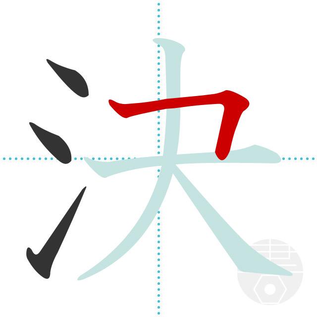 決」の書き順(画数)|正しい漢字の書き方【かくなび】