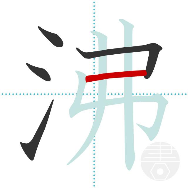 沸」の書き順(画数)|正しい漢字の書き方【かくなび】