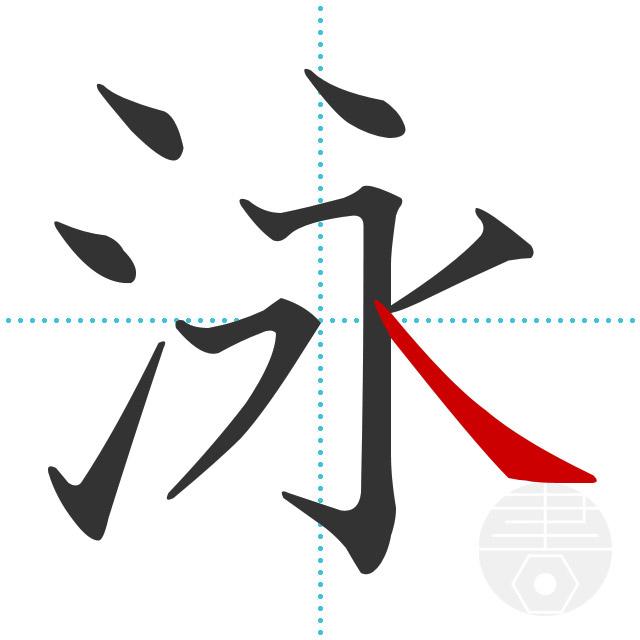 泳」の書き順(画数) 正しい漢字の書き方【かくなび】