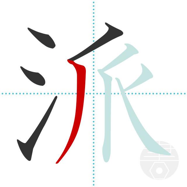 派」の書き順(画数)|正しい漢字の書き方【かくなび】