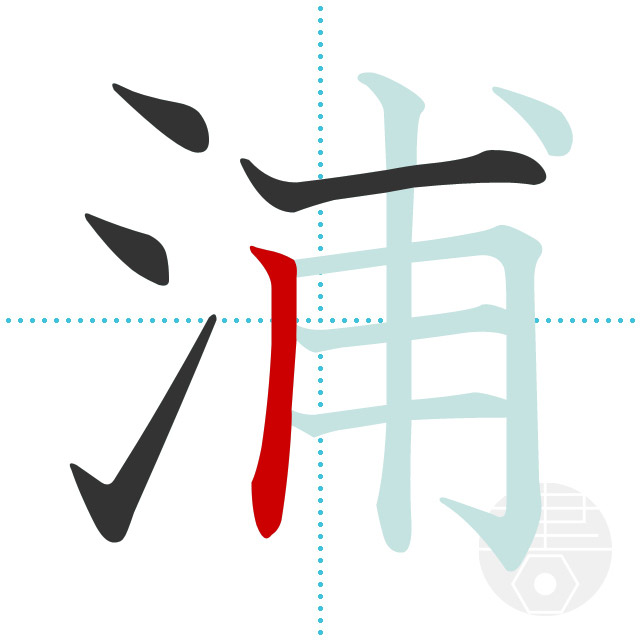 浦」の書き順(画数)|正しい漢字の書き方【かくなび】