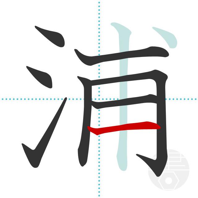 浦」の書き順(画数)|正しい漢字...