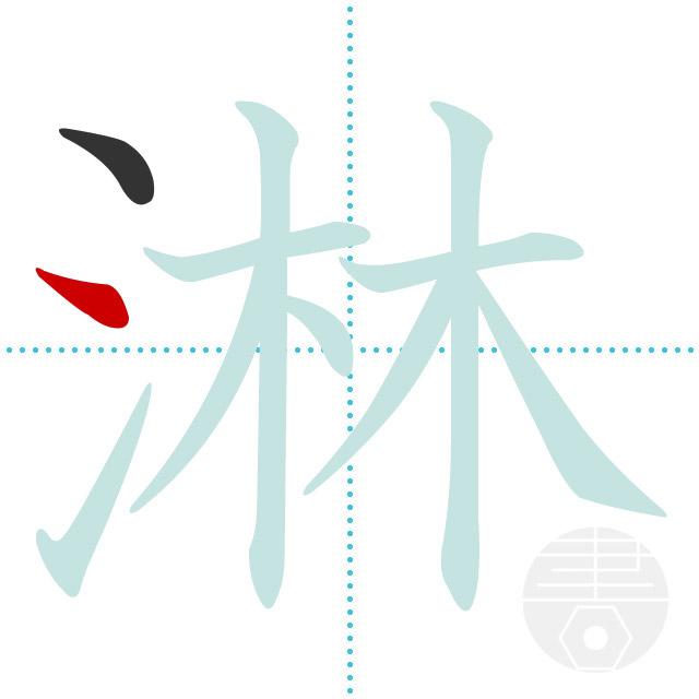 淋」の書き順(画数) 正しい漢字の書き方【かくなび】