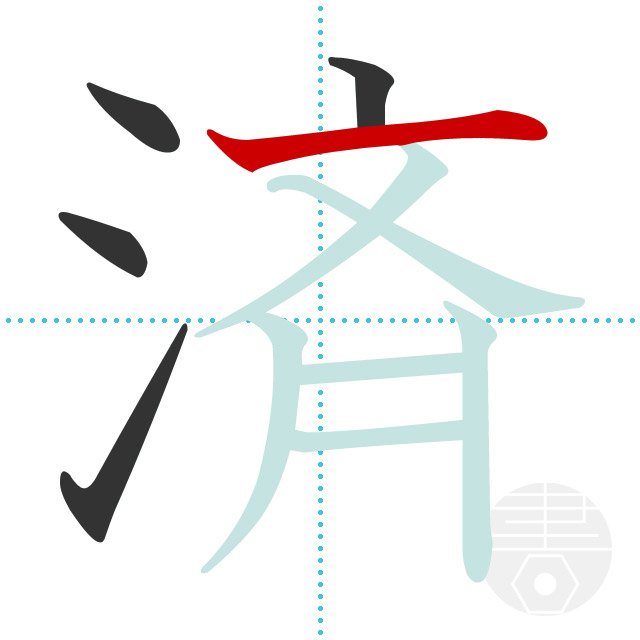 済」の書き順(画数)|正しい漢字の書き方【かくなび】
