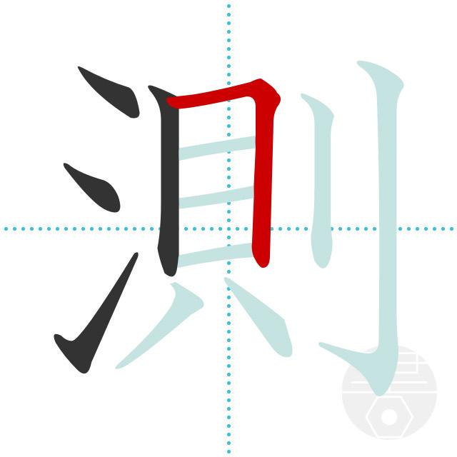 測」の書き順(画数)|正しい漢字の書き方【かくなび】
