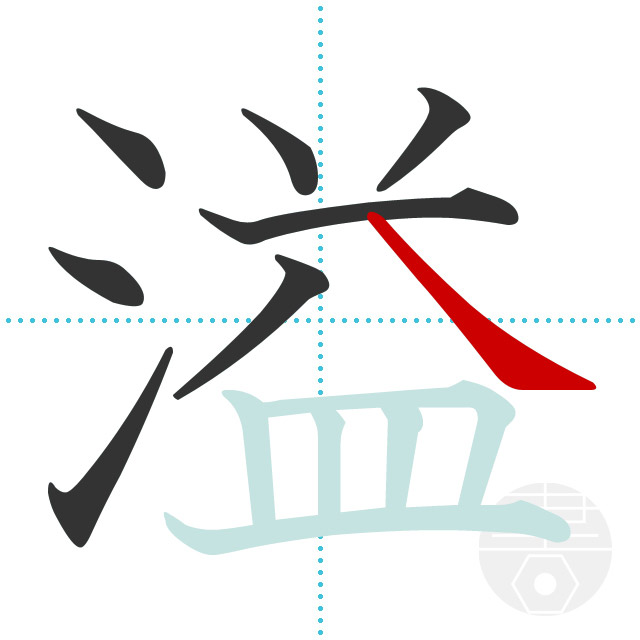 溢 の書き順 画数 正しい漢字の書き方 かくなび