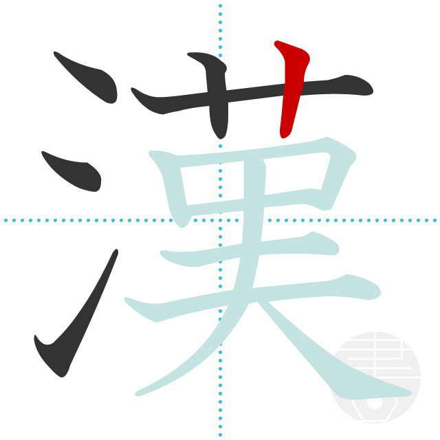 漢」の書き順(画数) 正しい漢字の書き方【かくなび】