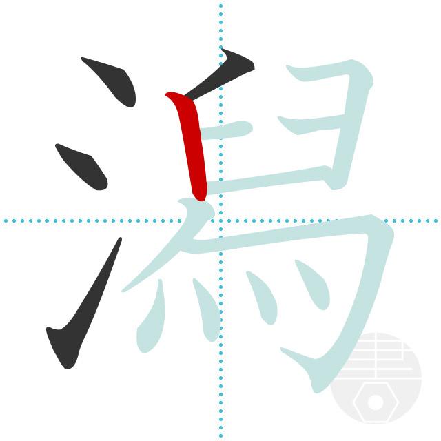 潟」の書き順(画数) 正しい漢字の書き方【かくなび】