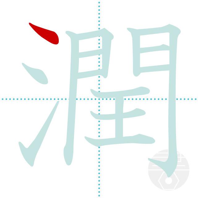 「潤」正しい漢字の書き方・書き順・画数