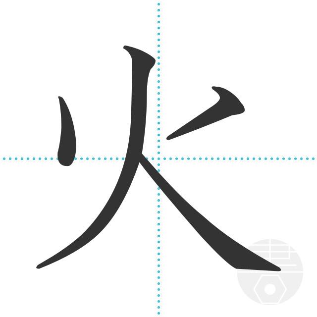 火」の書き順(画数)|正しい漢字の書き方【かくなび】