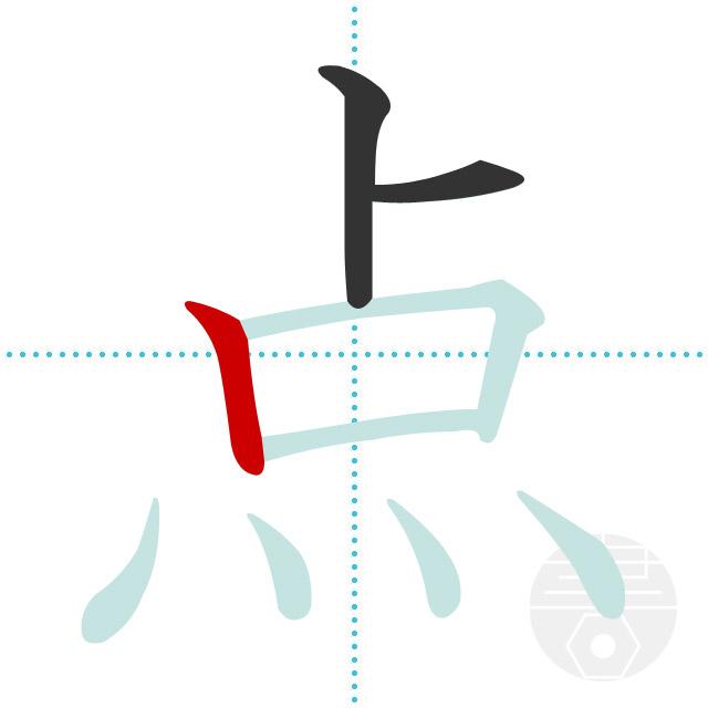 点」の書き順(画数)|正しい漢字の書き方【かくなび】