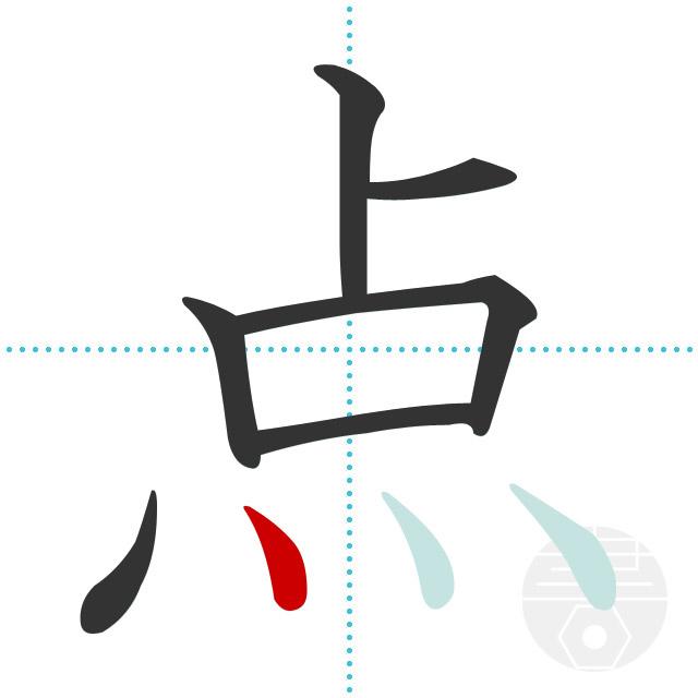 「点」正しい漢字の書き方・書き順・画数