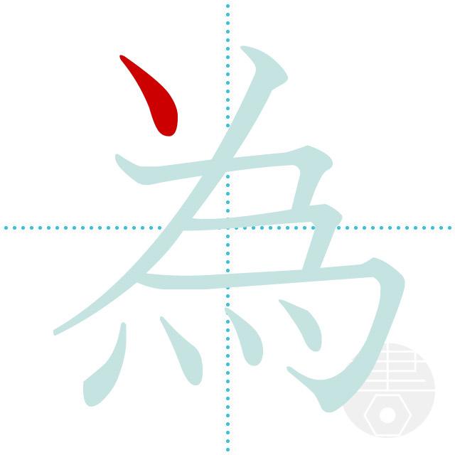 為」の書き順(画数)|正しい漢字...