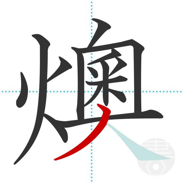 燠」の書き順(画数)|正しい漢字の書き方【かくなび】