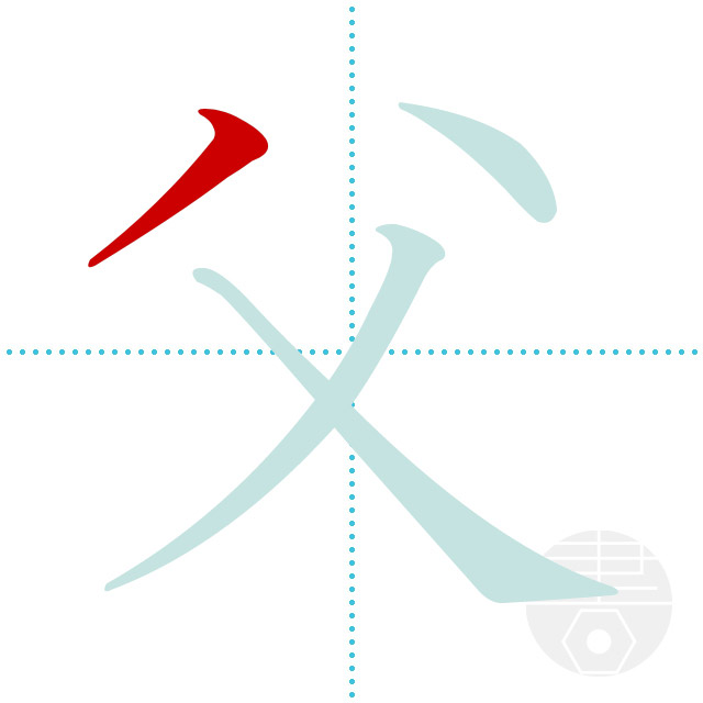 父」の書き順(画数)|正しい漢字の書き方【かくなび】