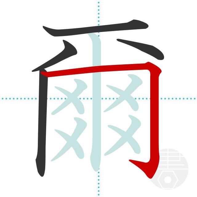 爾」の書き順(画数)|正しい漢字の書き方【かくなび】