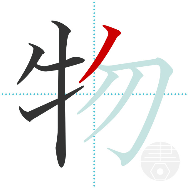 物」の書き順(画数)|正しい漢字の書き方【かくなび】