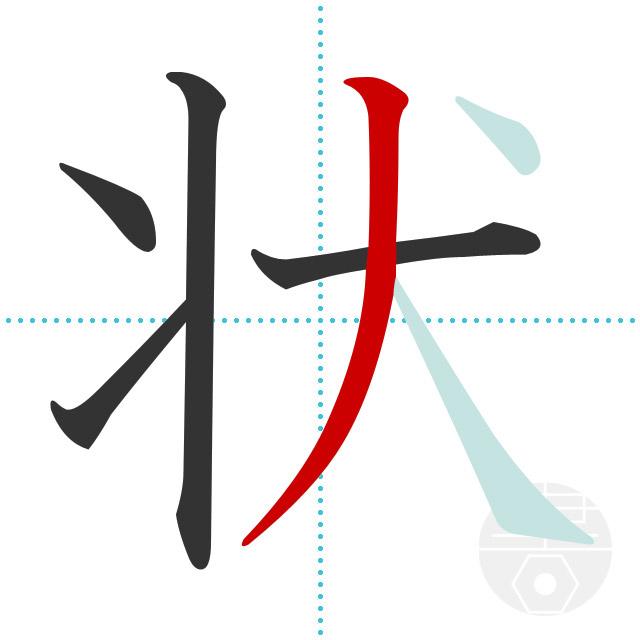 状」の書き順(画数)|正しい漢字の書き方【かくなび】