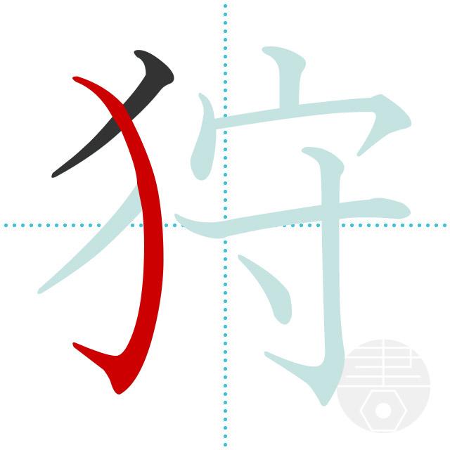狩」の書き順(画数)|正しい漢字...