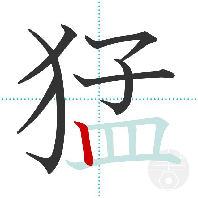 猛」の書き順(画数)|正しい漢字...