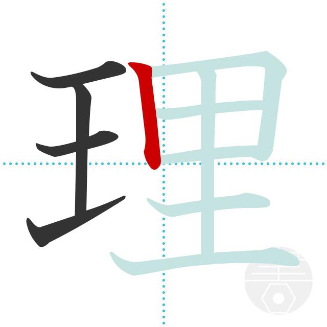 理」の書き順(画数)|正しい漢字の書き方【かくなび】