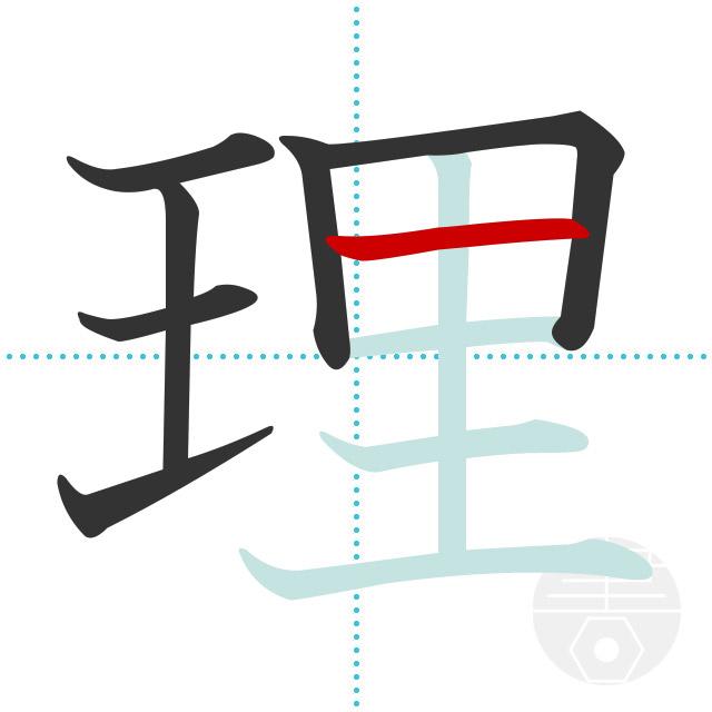 理」の書き順(画数)|正しい漢字...