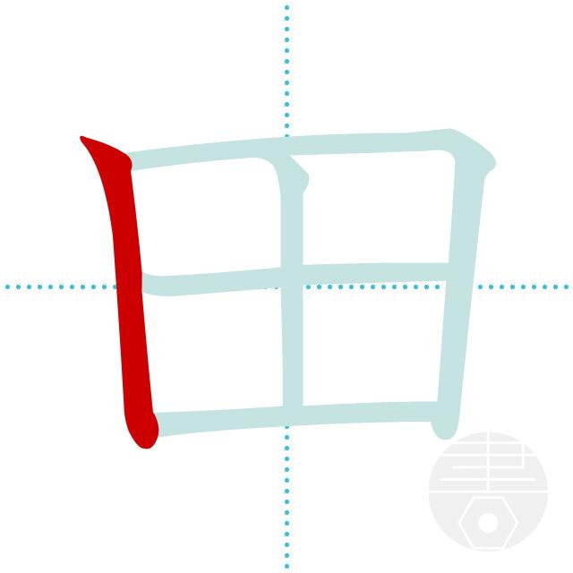 田」の書き順(画数)|正しい漢字の書き方【かくなび】