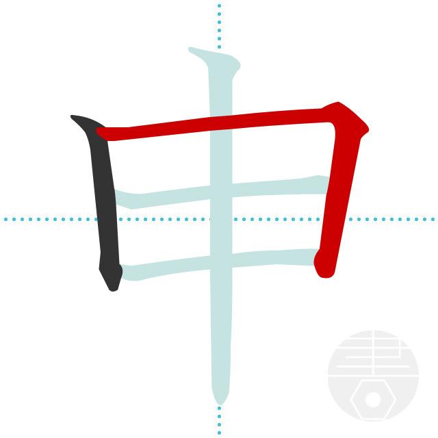 申」の書き順(画数)|正しい漢字の書き方【かくなび】