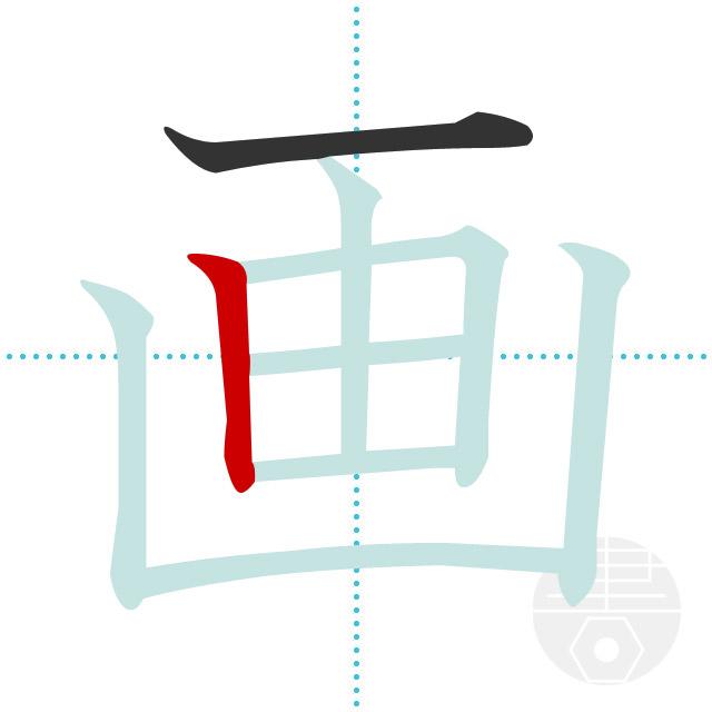 画」の書き順(画数) 正しい漢字の書き方【かくなび】