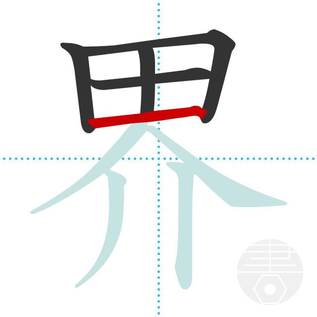 界」の書き順(画数)|正しい漢字の書き方【かくなび】