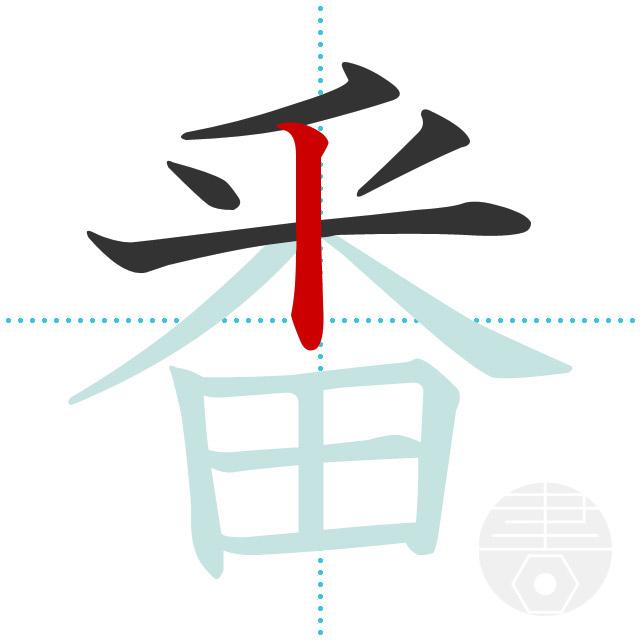 番」の書き順(画数)|正しい漢字の書き方【かくなび】