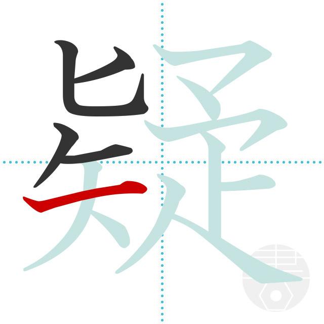 疑」の書き順(画数)|正しい漢字...