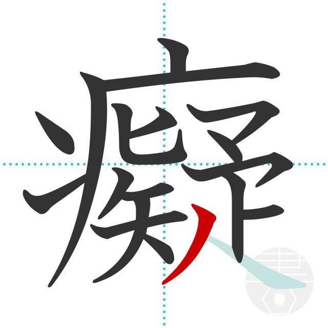 癡」の書き順(画数)|正しい漢字の書き方【かくなび】