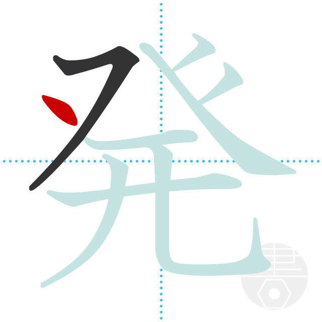 発」の書き順(画数)|正しい漢字の書き方【かくなび】