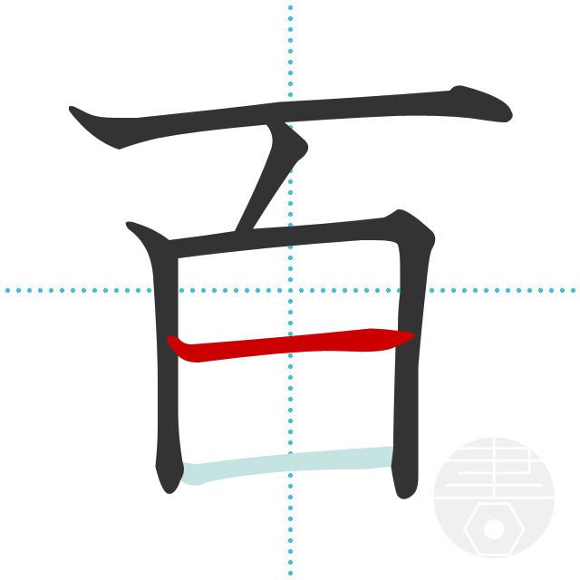 百」の書き順(画数)|正しい漢字...