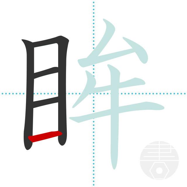 「眸」正しい漢字の書き方・書き順・画数
