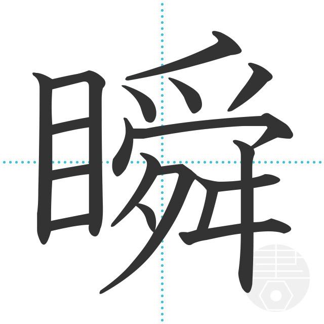 瞬」の書き順(画数)|正しい漢字...