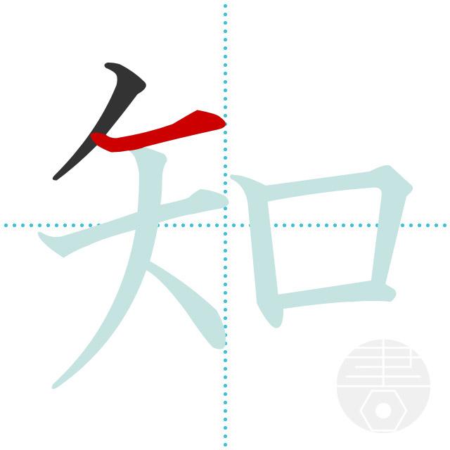知」の書き順(画数)|正しい漢字の書き方【かくなび】