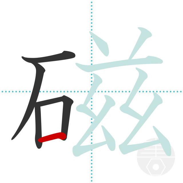 磁」の書き順(画数)|正しい漢字の書き方【かくなび】