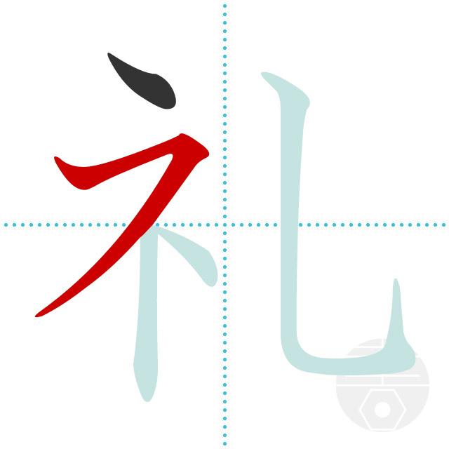 礼」の書き順(画数)|正しい漢字...