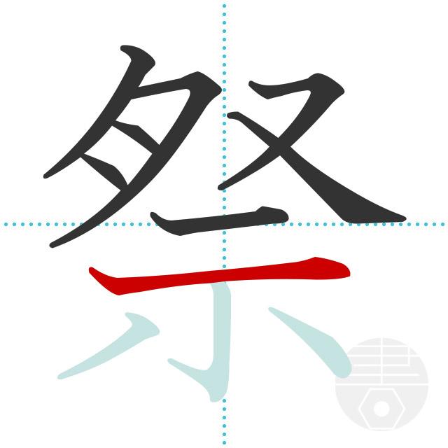 祭」の書き順(画数) 正しい漢字の書き方【かくなび】