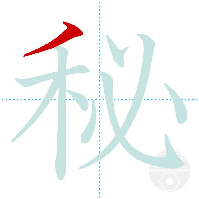 「秘」正しい漢字の書き方・書き順・画数