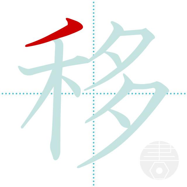 移」の書き順(画数) 正しい漢字の書き方【かくなび】
