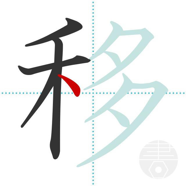 移」の書き順(画数)|正しい漢字の書き方【かくなび】